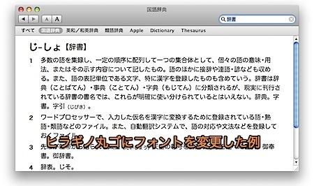 Macの辞書.appの検索結果のフォントを変更する裏技 Inforati 6