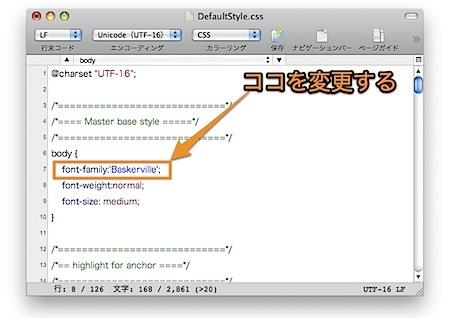 Macの辞書.appの検索結果のフォントを変更する裏技 Inforati 2