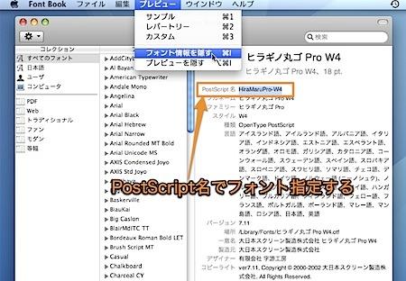 Macの辞書.appの検索結果のフォントを変更する裏技 Inforati 4