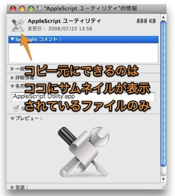 Macのアイコンをドラッグ&ドロップで簡単に張り替える方法 Inforati 3