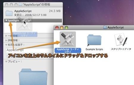 Macのアイコンをドラッグ&ドロップで簡単に張り替える方法 Inforati 1
