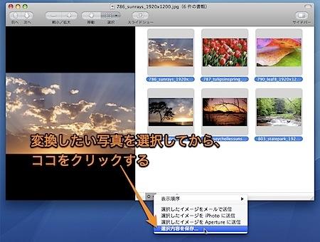 Macのプレビュー.appで複数の画像のファイル形式を同時に変換する方法 Inforati 2