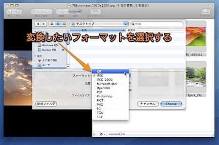 Macのプレビュー.appで複数の画像のファイル形式を同時に変換する方法 Inforati 3