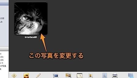 Mac iPhotoのイベント一覧で表示されるキー写真(サムネイル)を変更する方法 Inforati 1