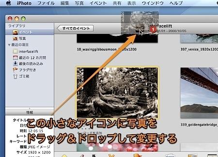 Mac iPhotoのイベント一覧で表示されるキー写真(サムネイル)を変更する方法 Inforati 3