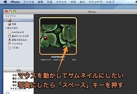 Mac iPhotoのイベント一覧で表示されるキー写真(サムネイル)を変更する方法 Inforati 4