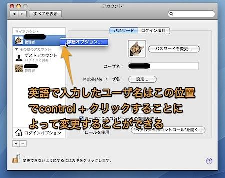 Macのユーザ名を変更する方法 Inforati 1