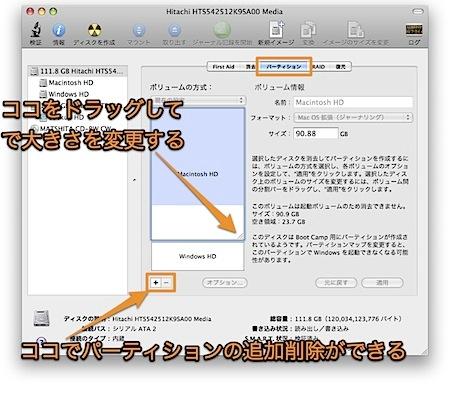 Macでハードディスクのパーティションを追加・削除する方法 Inforati 1