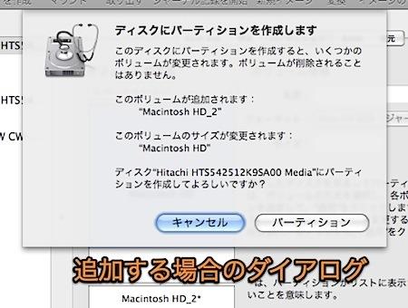 Macでハードディスクのパーティションを追加・削除する方法 Inforati 2
