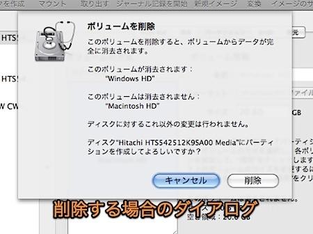 Macでハードディスクのパーティションを追加・削除する方法 Inforati 3