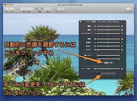 Macのプレビュー.appで細かく写真の色調補正する方法 Inforati 1