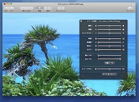 Macのプレビュー.appで細かく写真の色調補正する方法 Inforati 2