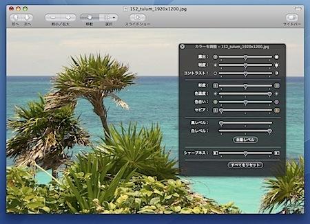 Macのプレビュー.appで細かく写真の色調補正する方法 Inforati 3