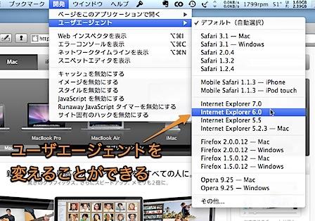 Mac Safariのユーザエージェントを変更して、対応していないサイトを閲覧する方法 Inforati 1