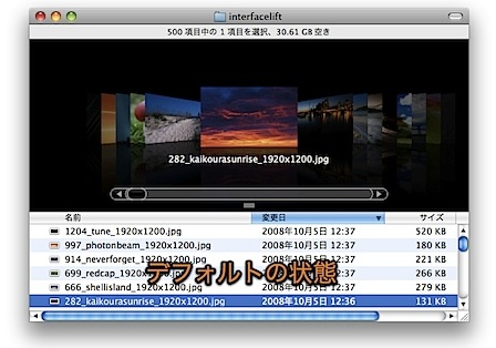 Mac FinderのCover Flow表示で、背景色の明るさを変える裏技 Inforati 1