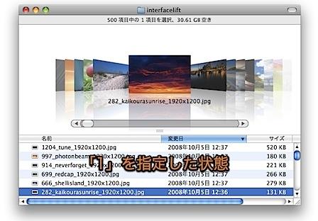 Mac FinderのCover Flow表示で、背景色の明るさを変える裏技 Inforati 2