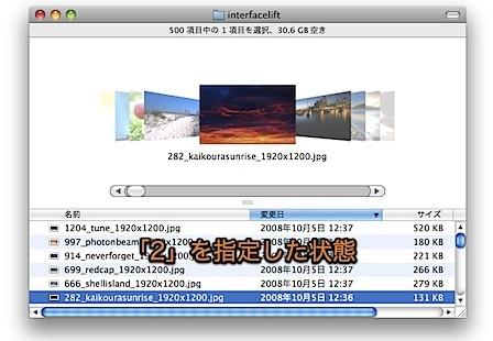 Mac FinderのCover Flow表示で、背景色の明るさを変える裏技 Inforati 3
