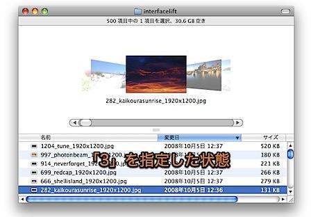 Mac FinderのCover Flow表示で、背景色の明るさを変える裏技 Inforati 4