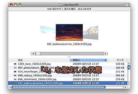 Mac FinderのCover Flow表示で、背景色の明るさを変える裏技 Inforati 5