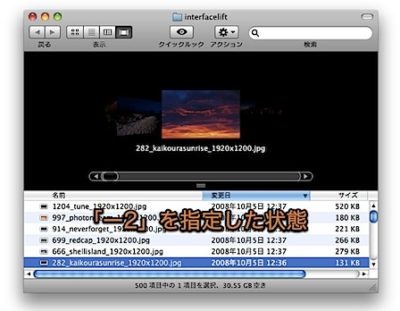Mac FinderのCover Flow表示で、背景色の明るさを変える裏技 Inforati 6