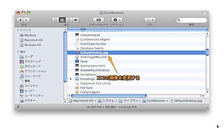Macのログインパネルの背景を変更する裏技 Inforati 1