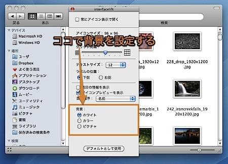 Mac Finderウインドウの背景を変更する方法 Inforati 1