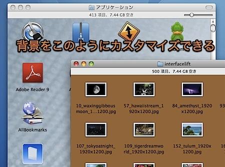 Mac Finderウインドウの背景を変更する方法 Inforati 2