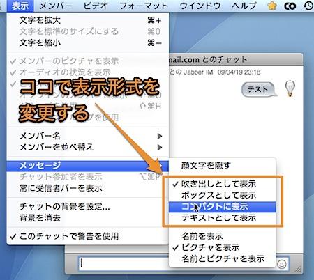 Mac iChatでチャット画面のデザイン形式を変更する方法 Inforati 1