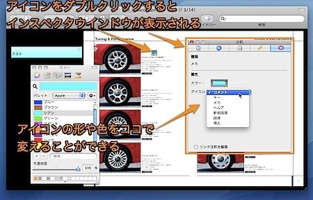 Macのプレビュー.appで「注釈」のアイコンやメモの色を変える小技 Inforati 1