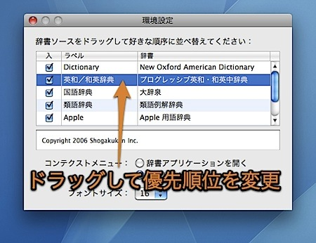 Macの辞書.appで、和英辞典や英英辞典のデータを優先的に調べる方法 Inforati 1