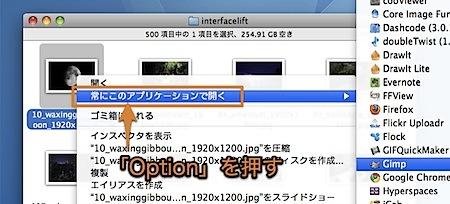 Mac OS Xで、特定のファイルのみ常に異なるアプリケーションで開く方法 Inforati 1