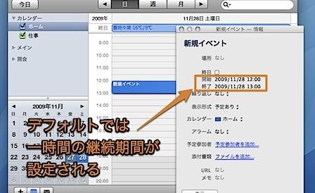 Mac iCalで新規イベントを作成した時のデフォルトの継続時間を変更する裏技 Inforati 1