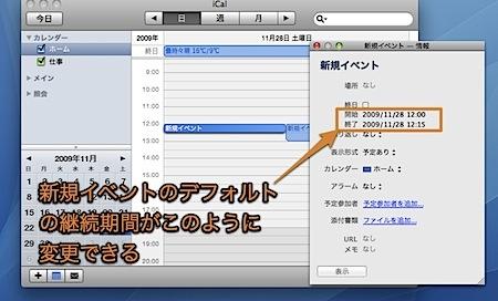 Mac iCalで新規イベントを作成した時のデフォルトの継続時間を変更する裏技 Inforati 2
