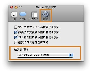 Mac Finderのファイル検索で、最初に検索する場所をあらかじめ指定する方法 Inforati 1