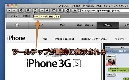 Macの「ツールチップ」が素早く現れるようにする裏技 Inforati 1