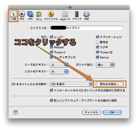 Mac iTunesの音声圧縮形式を変更してCDを高音質で録音する方法 Inforati 1