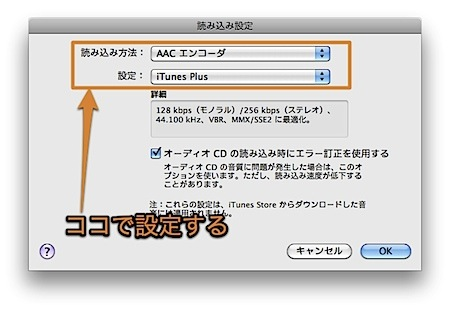 Mac iTunesの音声圧縮形式を変更してCDを高音質で録音する方法 Inforati 2