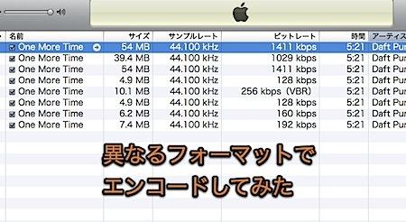 Mac iTunesの音声圧縮形式を変更してCDを高音質で録音する方法 Inforati 3