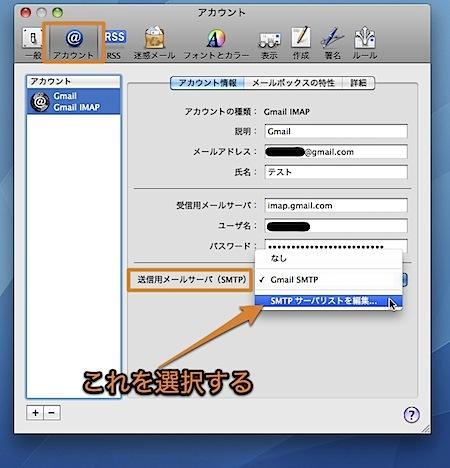 Mac Mailで送信用ポート・受信用ポートや認証方式を変更する方法 Inforati 1