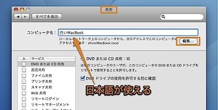 MacのLAN上の「コンピュータ名」を変更する方法 Inforati 1