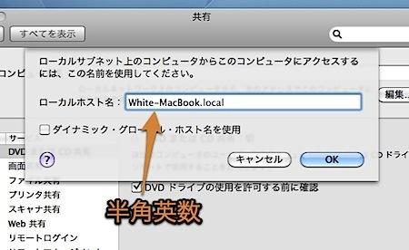 MacのLAN上の「コンピュータ名」を変更する方法 Inforati 2