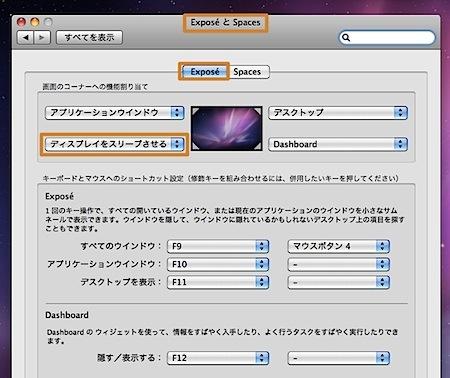 一瞬でMacのデスクトップピクチャ(壁紙)を変更する方法 Inforati 1