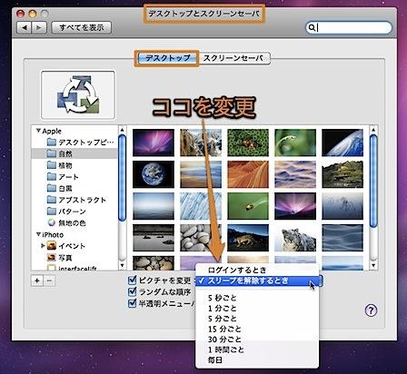 一瞬でMacのデスクトップピクチャ(壁紙)を変更する方法 Inforati 2