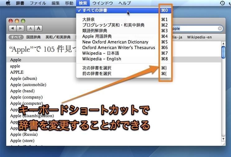 Macの辞書.appをキーボードショ...