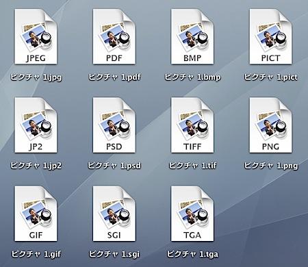Macのキャプチャ機能で撮れるスクリーンショットのファイル形式を変える方法 Inforati 1