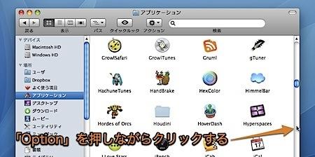 Mac OS Xで、スクロールバーをクリックした時の挙動を変更する方法 Inforati 1