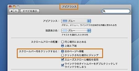 Mac OS Xで、スクロールバーをクリックした時の挙動を変更する方法 Inforati 2