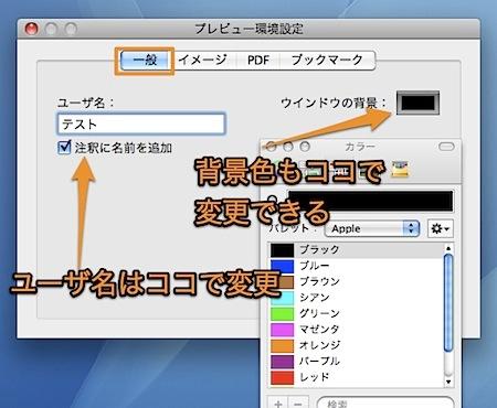 Macのプレビュー.appで注釈や強調表示のユーザ名を変更する方法 Inforati 1