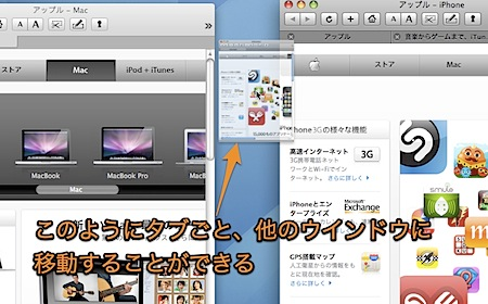 Mac Safariのタブの操作方法まとめ Inforati 1
