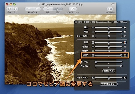 Macのプレビュー.appで写真を古ぼけたセピア調の色調に変える方法 Inforati 1